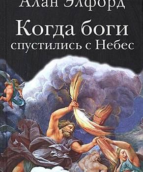 Alford_kogda_bogi_cpustilis_s_nebes
