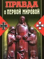 Бэзил Генри Лиддел Гарт 1914 Правда о первой мировой