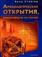 Б.Стайгер Археологические открытия, изменившие историю