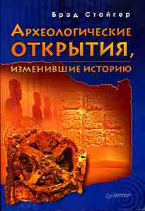 B.Staige_arheologicheskie_otkritija