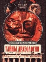В.Бацалев, А.Варакин Тайны археологии. Радость и проклятие великих открытий