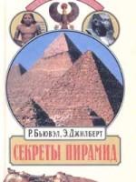 Р.Бьювэл, Э.Джилберт Секреты пирамид