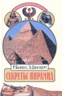 sekrety_piramid