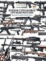 С.Федосеев Боевое стрелковое оружие России