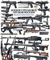 Bojevoje strelkovoje oruzhije Rossii
