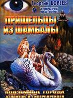 Георгий Бореев Пришельцы из Шамбалы
