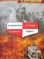 М.Веллер, А.Буровский Гражданская история безумной войны