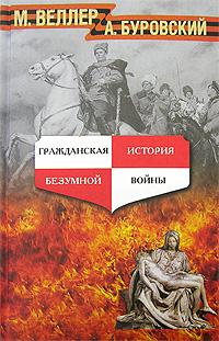 Burovskiy_gragdanskaya_istoriya_bezumnoy_voyni