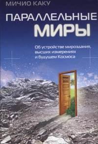 parallelnie_miry