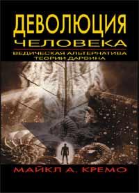 М.Кремо, Р.Томпсон Деволюция человека 2