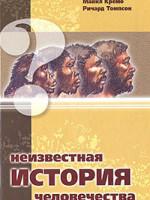 М.Кремо, Р.Томпсон Неивестная история человечества