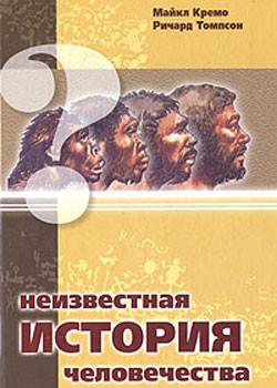 М.Кремо, Р.Томпсон Неивестная история человечества 1