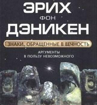 Daniken_znaki_obraschennye_v_vechnost