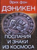 Эрих фон Дэникен Послания и знаки из космоса