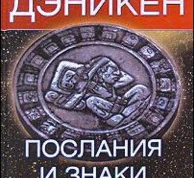 Daniken_poslaniya_i_znaki_iz_kosmosa