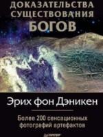 Эрих фон Дэникен Доказательства существования богов