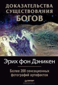 Daniken_dokazatelstvo_sushestvovaniya_bogov