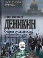 А.Деникин Крушение власти и армии