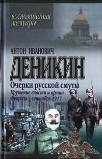 Denikin_ocherki_russkoy_smuty