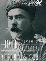 А.Деникин Путь русского офицера