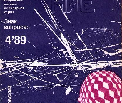 Gorbovskiy_v_kruge_vechnogo_vozvrascheniya