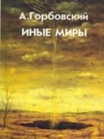 А.Горбовский Иные миры