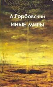 Gorbovskiy1