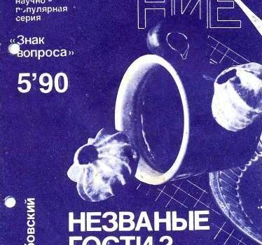 Gorbovskiy_nezvanye_gosti