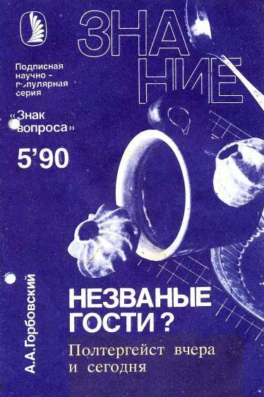 Gorbovskiy2