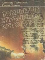 А.Горбовский Закрытые страницы истории
