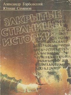 Gorbovsriy4