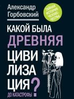 А.Горбовский Какой была древняя цивилизация до катастрофы