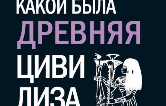 Gorbovskiy_kakoy_bila_drevnya_civilizaciya_do_katasnrofi