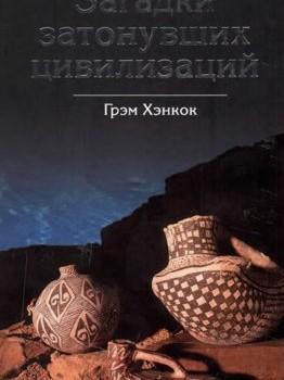 Hankok_zagadri_podvodnyh_civilizacii