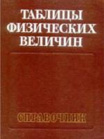 И.Кикоин Таблицы физических величин