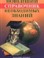 А.Кондрашов Новейший справочник необходимых знаний