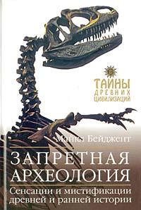 Zapretnaya_arheologiya