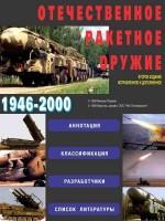 М.Первов Отечественное ракетное оружие
