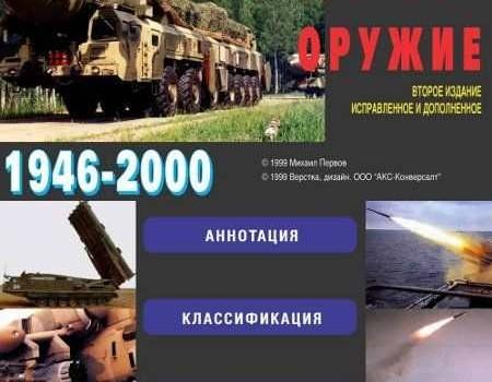 М.Первов Отечественное ракетное оружие 1