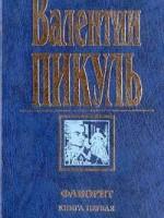 В.Пикуль Фаворит