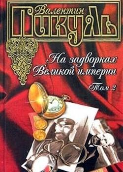Picul_na_zadvorkah_velikoy_imperii