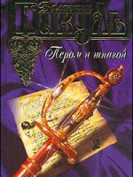В.Пикуль Пером и шпагой