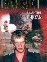 В.Пикуль Баязет