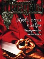 В.Пикуль Кровь, слезы и лавры
