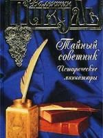 В.Пикуль Тайный советник