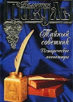 В.Пикуль Тайный советник 1