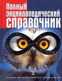 PolnIyi_enciklopedicheskiy_spravochnik
