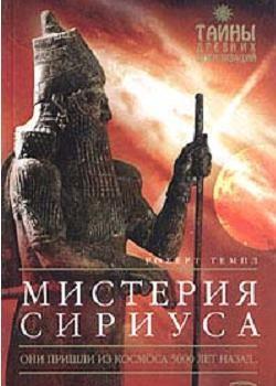 Роберт Темпл Мистерия Сириуса 1