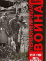В.Шацилло 1914-1918 Первая Мировая Война. Факты. Документы