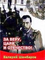В.Шамбаров За веру, царя и отечество